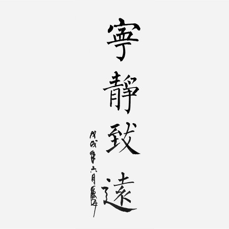 Chinese Calligraphy Image smaller